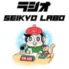 ラジオ SEIKYO LABO〈聖教新聞社〉