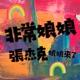來自台灣的非常娘娘入宮到生活之搞笑正能量跟分享點點滴滴之很愛podcast之也希望有住在歐洲的朋友們來收聽(中文節目)