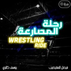 رحلة المصارعة | Wrestling Ride