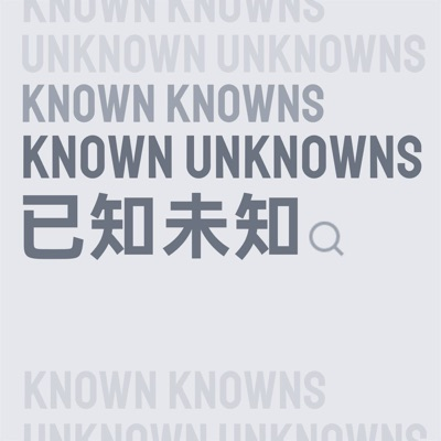 已知未知 Known Unknowns
