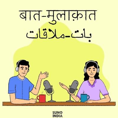 Baat - Mulakaat:Suno India