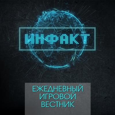 ИнФакт - ежедневные игровые видео новости:StopGame.ru