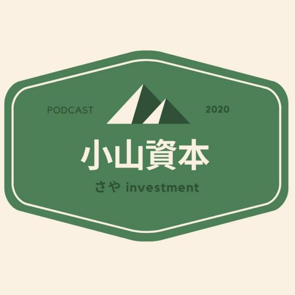 小山資本-走入投資的第一步