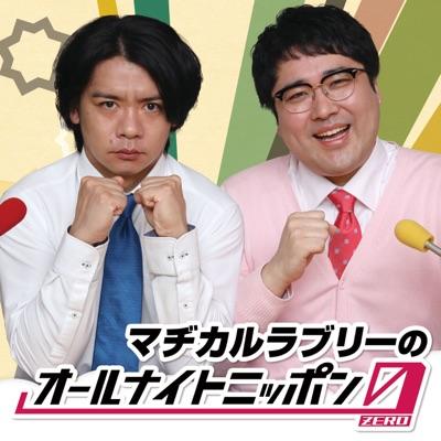 マヂカルラブリーのオールナイトニッポン0(ZERO):ニッポン放送
