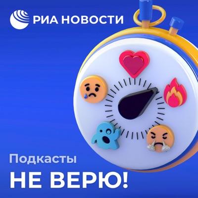Не верю!:Подкасты РИА Новости