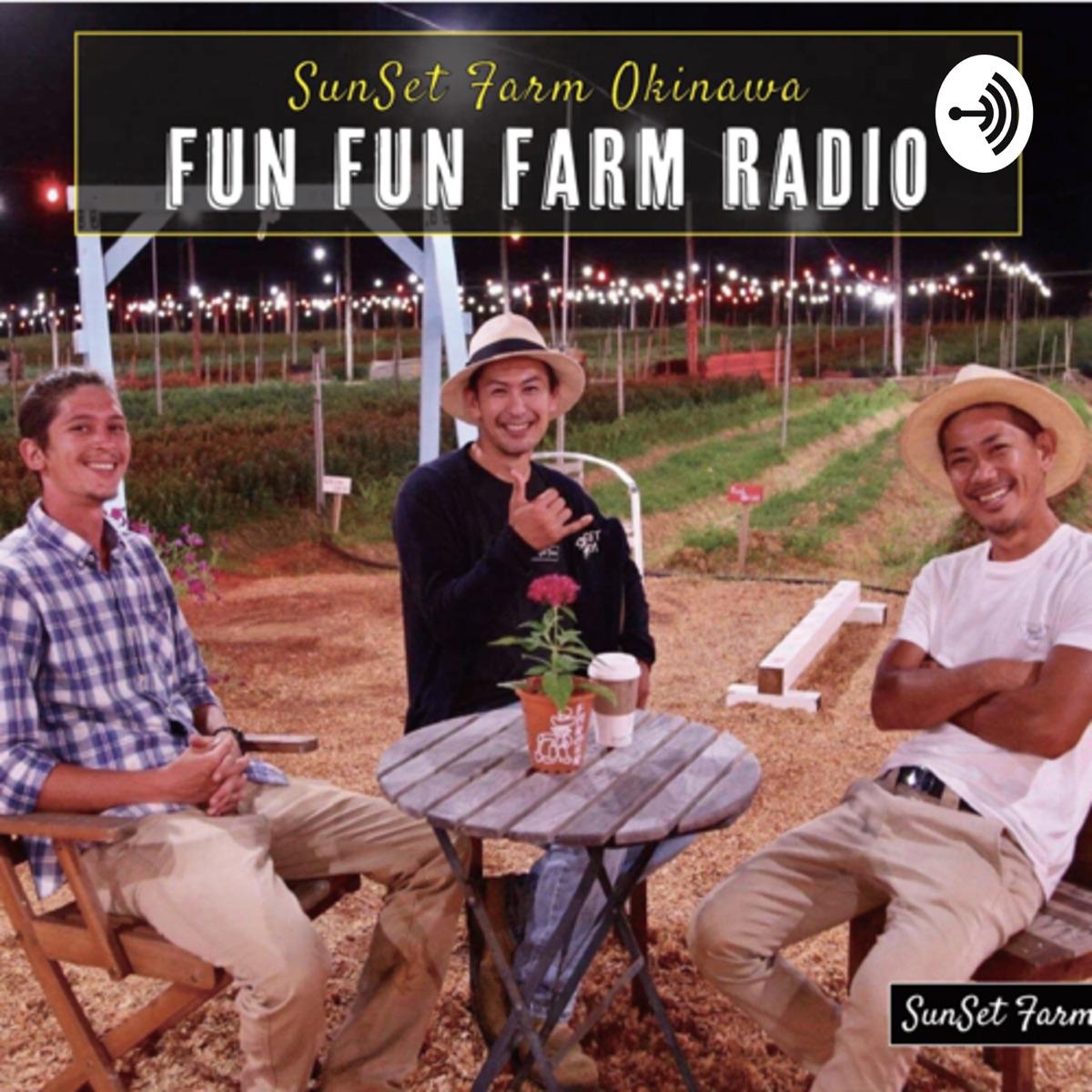 農家が送るトーク番組『 Fun Fun Farm Radio 』