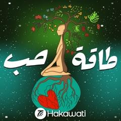 Taqat Hob | طاقة حب