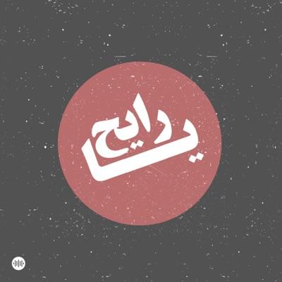 Ya Rayeh   يا رايح:Sowt   صوت
