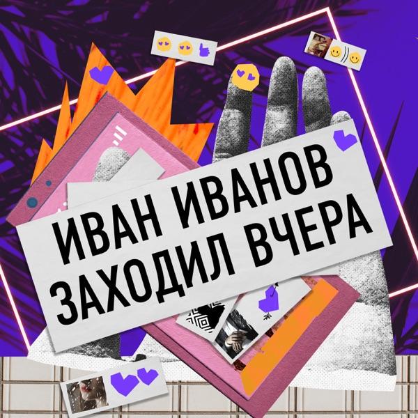 Иван Иванов заходил вчера image