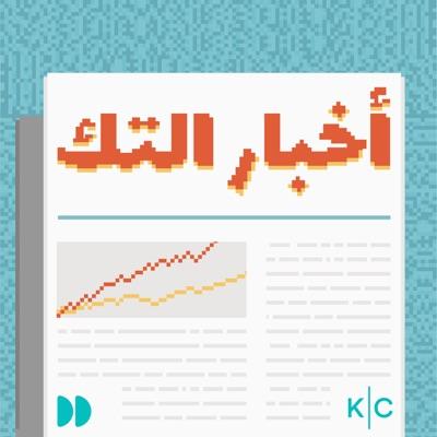 أخبار التك | Akhbar el Tech:Kerning Cultures Network