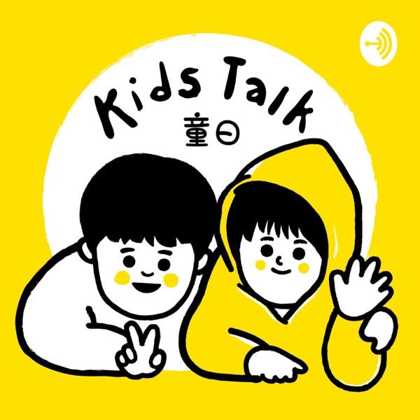 童曰 Kids Talk