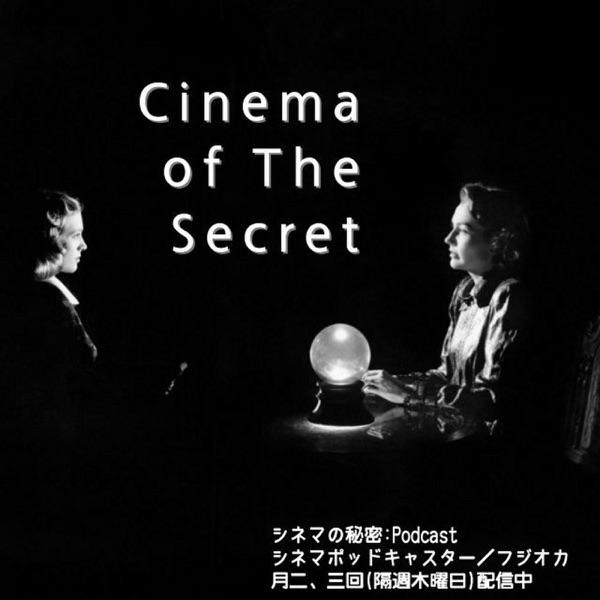 シネマの秘密:Podcast