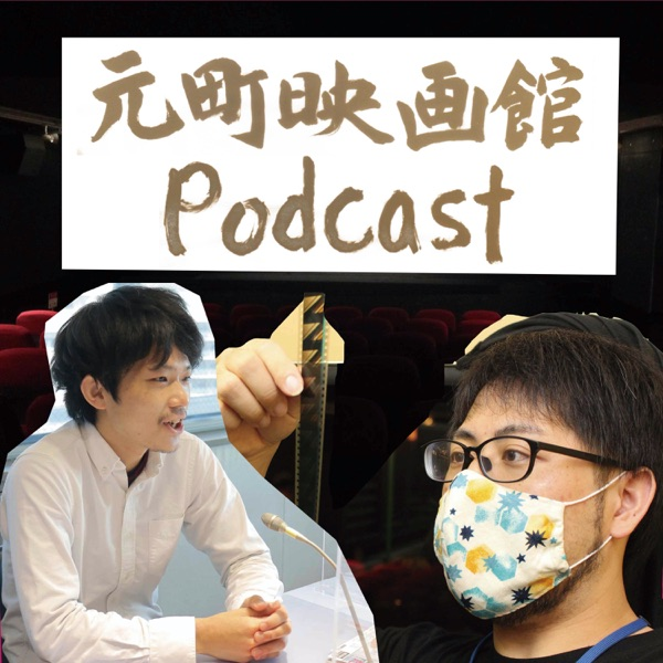 元町映画館Podcast