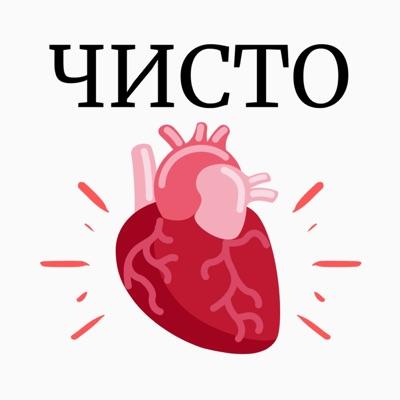 Чистосердечно:Александра Чистякова