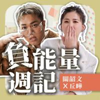 關韶文x丘曄【負能量週記】