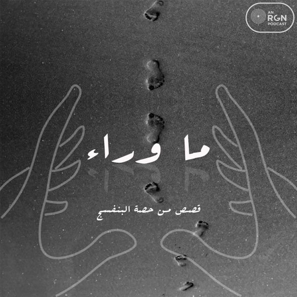 ما وراء | Ma Waraa