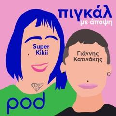 Πιγκάλ με άποψη, με τη Super Kikii και τον Γιάννη Κατινάκη