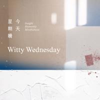 今天星期姍 Witty Wednesday