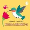 おはなし読み聞かせ - 日本語のおへや【ハチドリ】