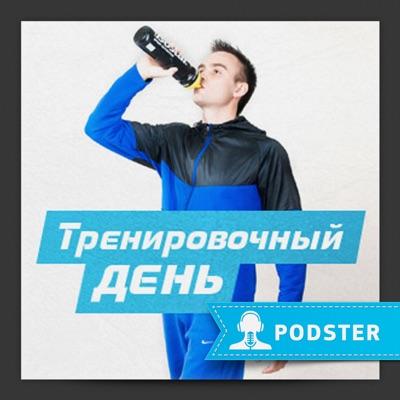 Тренировочный день:Дмитрий Цыганов