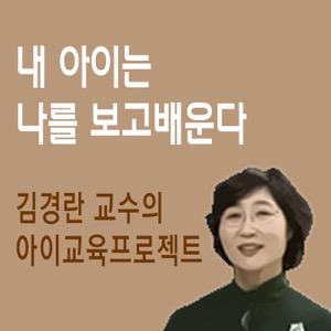 김경란 교수의 아이교육프로젝트