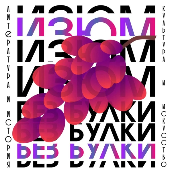 Изюм без булки (история и культура) image