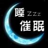 轻催眠 | 失眠治愈系