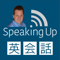 Speaking Up 英会話 Podcast