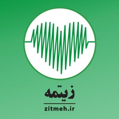 Zitmeh | زیتمه