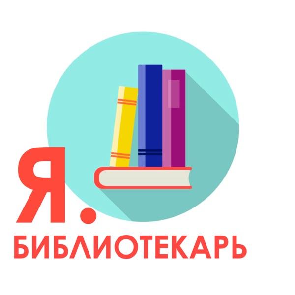 Я.библиотекарь image