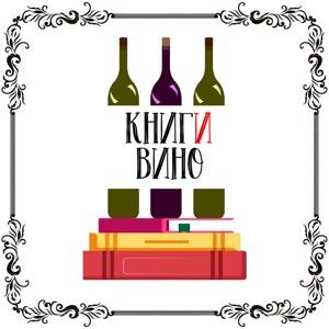 Книги и вино