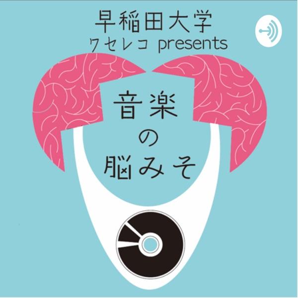 早稲田大学 -音楽の脳みそ-
