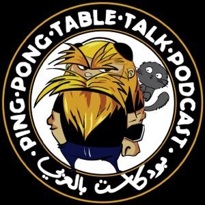 Ping Pong Table Talk   بودكاست طاولة بينغ بونغ