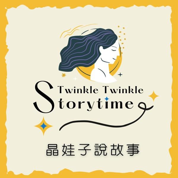 晶娃子說故事 Twinkle Twinkle Storytime