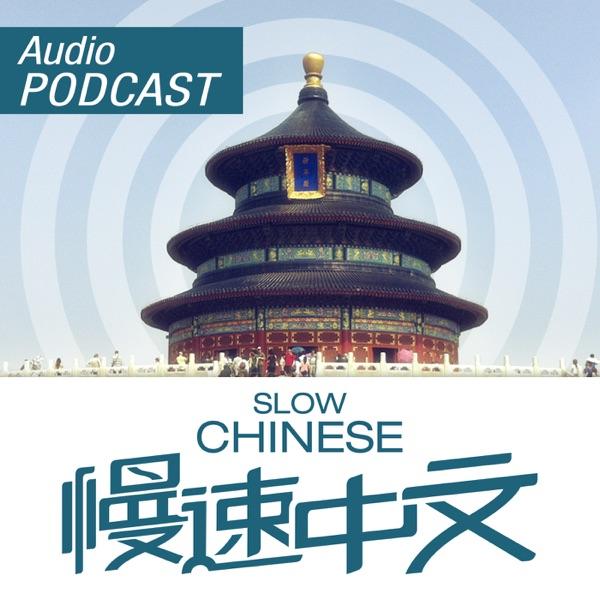 慢速中文 Slow Chinese