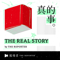 《The Real Story》By 報導者