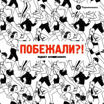 Побежали?!:Подкаст-студия «Терменвокс»