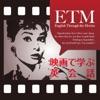 映画で学ぶ英会話 English Through the Movies