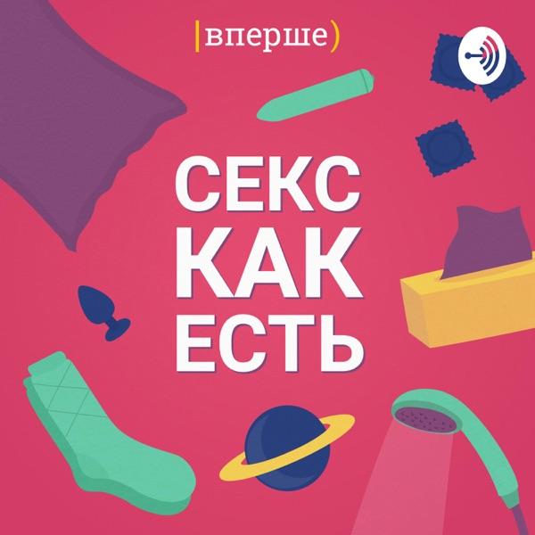 Listen To Секс как есть Podcast Online At PodParadise.com