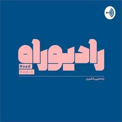 رادیو راه با مجتبی شکوری:رادیو راه