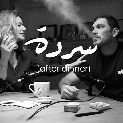 Sarde After Dinner Podcast:Médéa Azouri & Mouin Jaber
