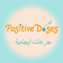 PositiveDoses Podcast / بودكاست جرعات ايجابية