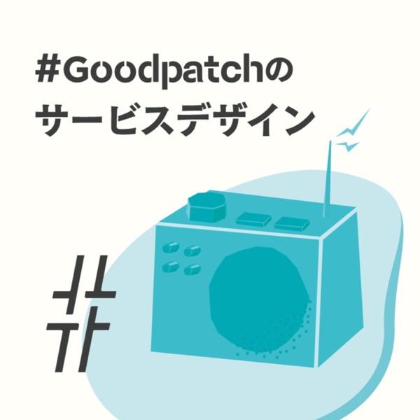 #Goodpatchのサービスデザイン