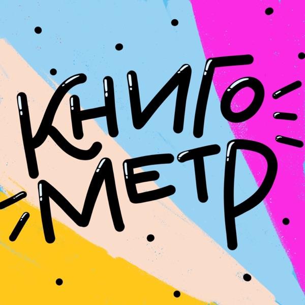 Книгометр image