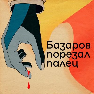 Базаров порезал палец:Борис Прокудин, Филипп Жевлаков, Анастасия Медведева