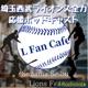 埼玉西武ライオンズ全力応援ポッドキャスト L Fan Cafe
