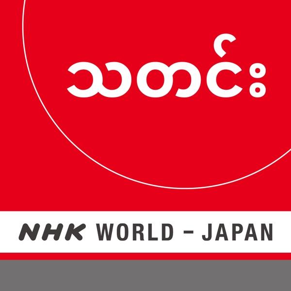 Burmese News - NHK WORLD RADIO JAPAN