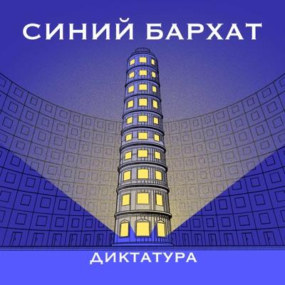 Синий Бархат:Егор Сенников
