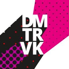 DMTRVK / подкаст: архитектура, дизайн и пространство
