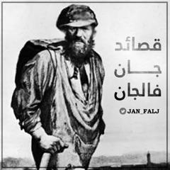 جان فالجان
